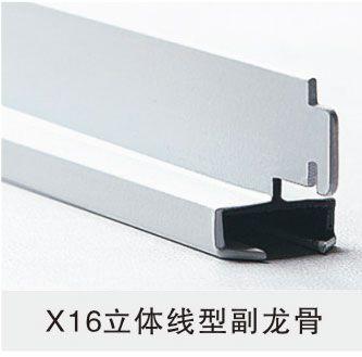 滁州益飞铝合金烤漆龙骨-  X16立体线型副龙骨
