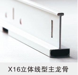 滁州益飞铝合金烤漆龙骨-X16立体线型主龙骨