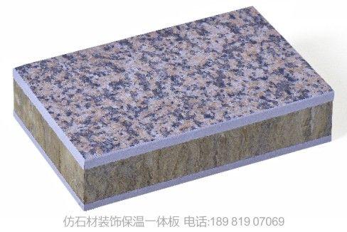 达州保温装饰一体板 泸州保温装饰一体板 贵州贵阳保温复合板