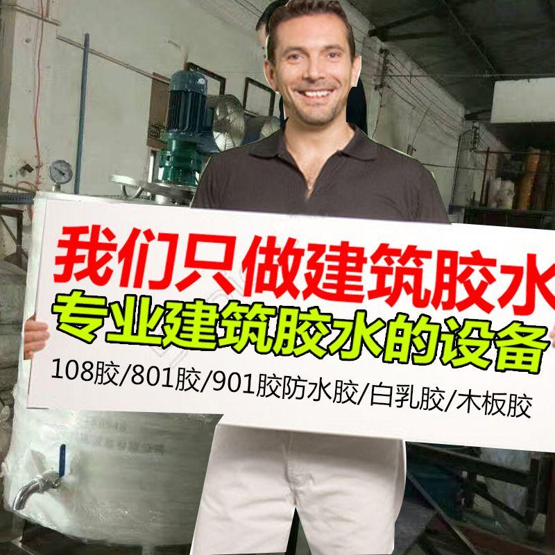 山西省环保胶水生产设备 胶水锅炉生产设备