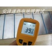 河南电地暖_发热电缆_安泽干式速热轨道电地暖