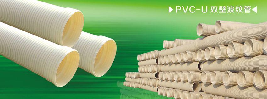 乐山供应排污用PCV-U双壁波纹管