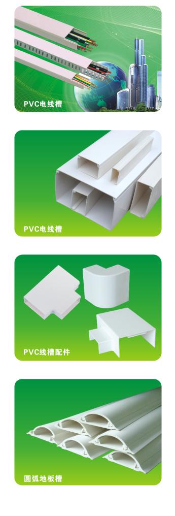 旭展路通牌PVC线槽及配件(地暖专用2.5米)