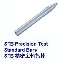 STB標準測試棒 主軸驗棒