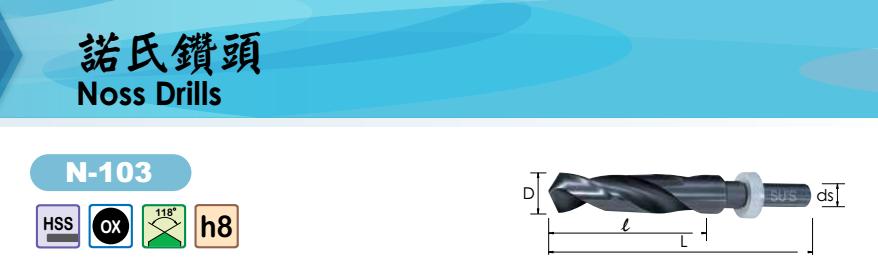 1/2直柄钻头 24.5mm 140L 刃长82mm