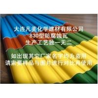 造纸厂/印染厂/发电厂/电镀厂耐腐蚀瓦价格36 替代彩钢板
