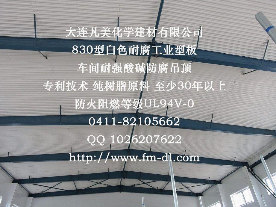 锅炉房屋顶耐二氧化硫气体腐蚀瓦板,凡美耐腐型板,不生锈材料