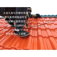 合成树脂瓦施工方案-平改坡用瓦-四坡五脊轻钢屋面