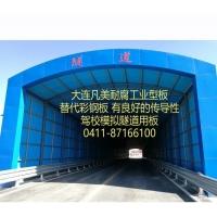 UPVC防腐瓦板 驾校模拟隧道用板 防火防腐波浪板 替代彩钢