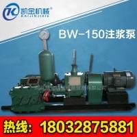 BW-150型矿用泥浆泵