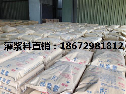 上海华固灌浆料快速堵漏剂