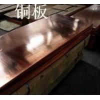 T2强度高紫铜板 电镀抛光T2紫铜排/条