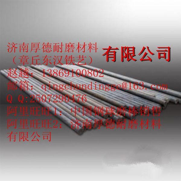 广东钾长石英砂棒磨机钢棒,棒磨机耐磨钢棒,棒磨机热处理钢棒