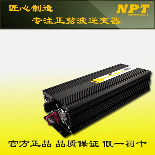 2500W NPT纯正弦波逆变器 DC12V,24V,48,