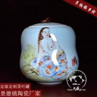 定做陶瓷罐子高档礼品食品罐子茶叶罐蜂蜜罐