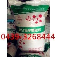 聚合物多聚胶粉
