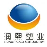 广州润熙塑业有限公司