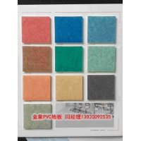 PVC地板厂家促销 金象云彩系列PVC地板 2.6mm商用耐