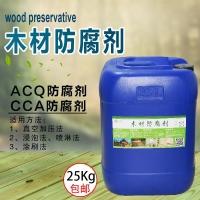 木材防腐剂ACQ环保室内户外防腐剂防虫蚁剂