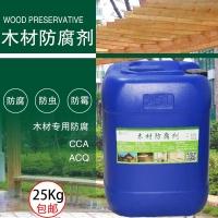 绿泰木材防腐剂CCA长效防腐剂防虫防蚁剂