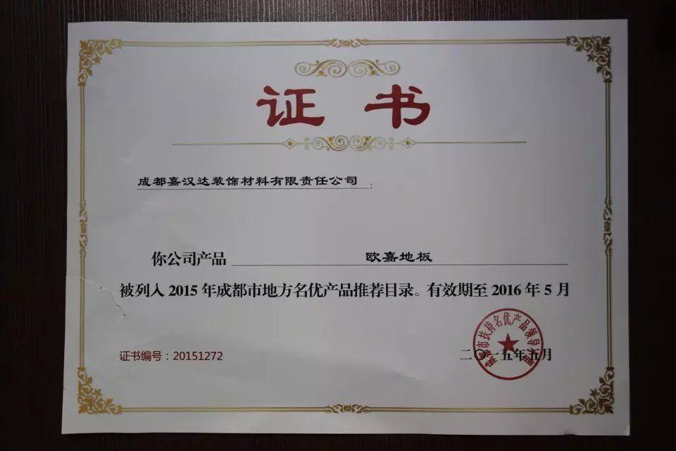 欧嘉地板被评为四川省地方名优产品推荐目录