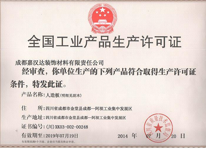 嘉汉达生产许可证
