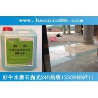 水磨石抛光晶面好效果 不得不用 长沙好牛超亮晶面剂HN-10