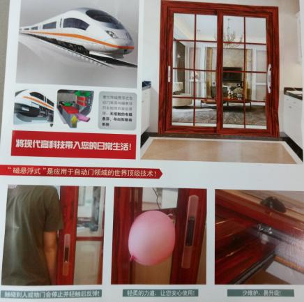 磁悬浮家用自动门