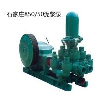 TW850/50卧式泥浆泵 泥浆泵参数 泥浆泵使用