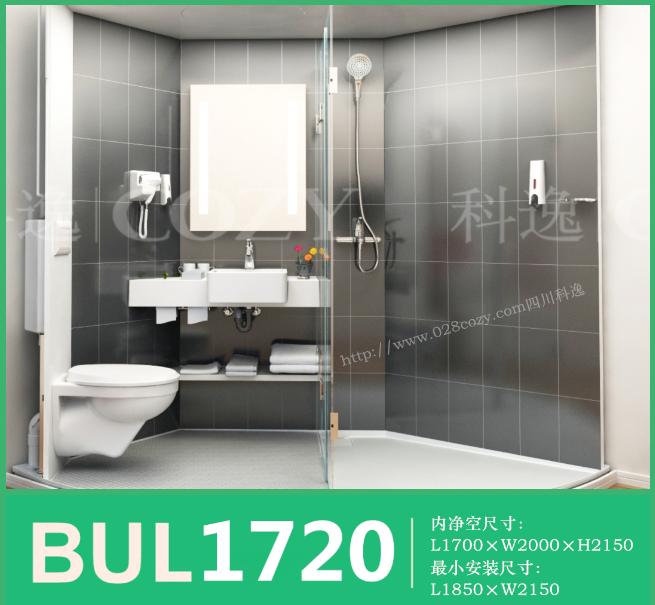 科逸整体卫浴-旅逸系列-BUL1720