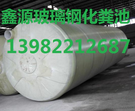 四川省玻璃钢化粪池 13982212687 成都鑫源2018