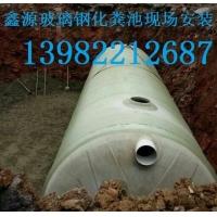 成都市玻璃钢化粪池13982212687鑫源精益求精中国玻璃