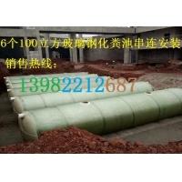 玻璃钢化粪池 厂价销售 13982212687