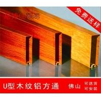抗菌防火防潮铝方通U型铝方通广东铝方通厂家直销木纹铝方通