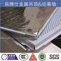 铝矿棉复合板价格优惠易博仕白色冲孔600*600铝矿棉复合吸