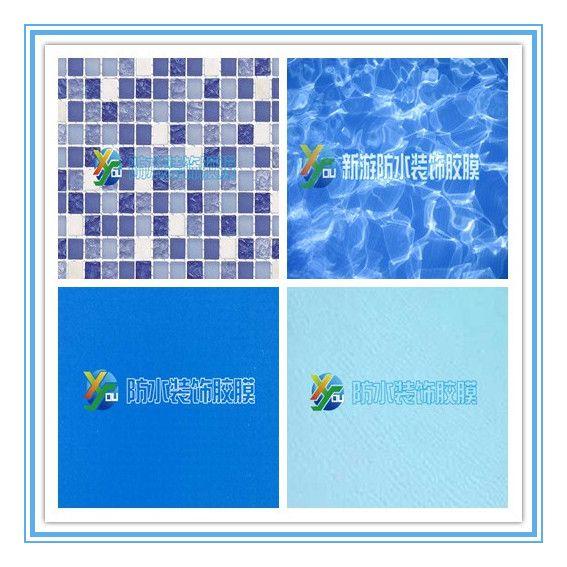 PVC防水装饰胶膜卷材 泳池贴膜