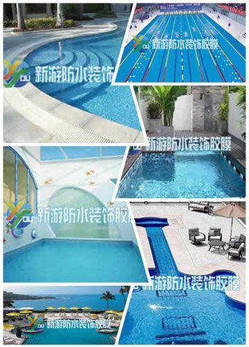 北京泳池内胆 PVC泳池贴膜