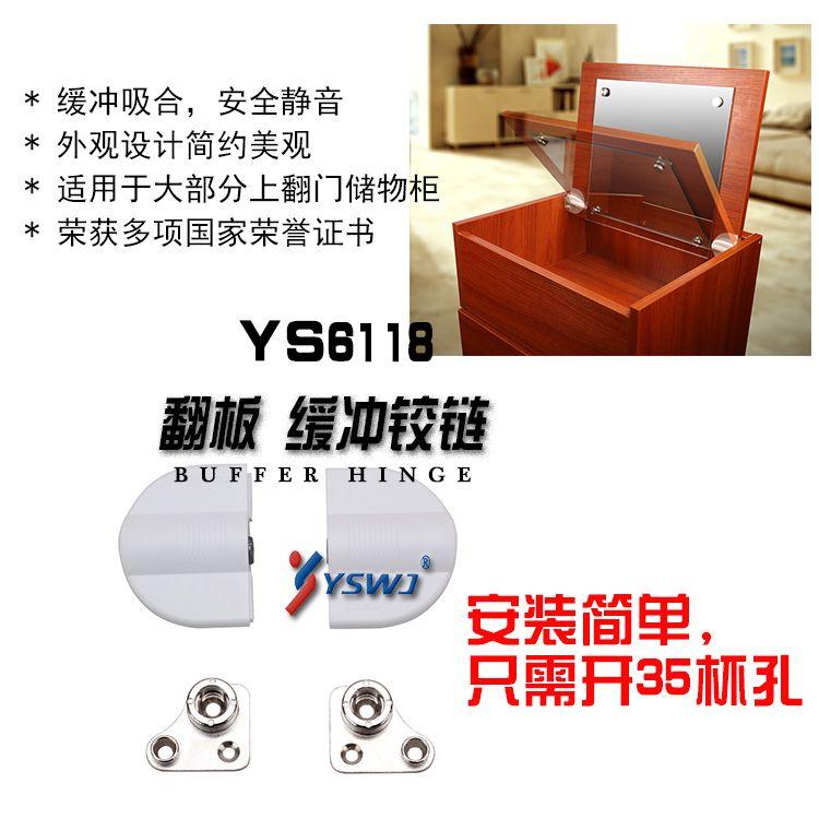 无需开槽的镜柜专用缓冲翻板合页铰链 YS6118