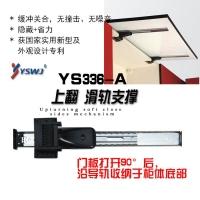 上翻滑轨支撑 YS336A