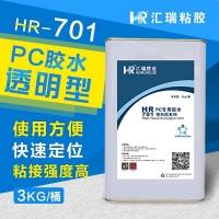 PC专用胶粘剂 粘聚碳酸酯胶水