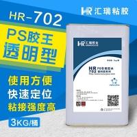 PS塑料胶水 聚苯乙烯专用胶粘剂