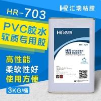 粘软PVC专用胶水 糖胶玩具粘合剂