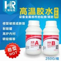 耐1000度高温胶水 陶瓷粘金属专用高温粘合剂