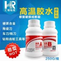 耐温700度高温胶水 汇瑞HR-8812