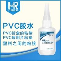 汇瑞PVC透明片专用胶粘剂