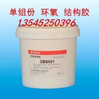 双键DB8001环氧结构胶