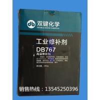 DB767高温修补剂