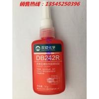 双键DB242螺纹密封胶