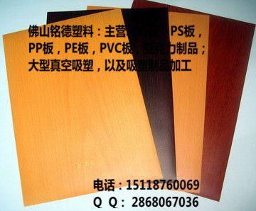 透明pvc板,木纹pvc板,pvc装饰板