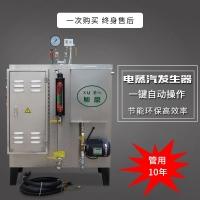 蒸汽发生器锅炉电加热全自动